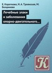 Книга Книга Лечебные злаки и заболевания опорно-двигательного аппарата