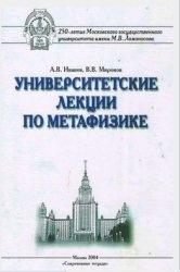 Книга Университетские лекции по метафизике