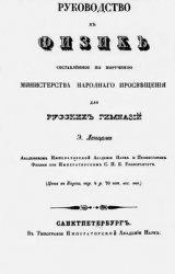 Книга Руководство к физике, составленное по поручению Министерства народного просвещения для русских гимназий