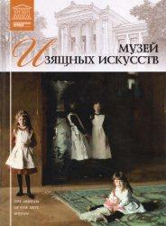 Книга Музей изящных искусств (Бостон)