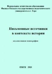 Книга Письменные источники в контексте истории