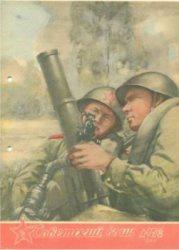 Книга Советский воин №18 1948