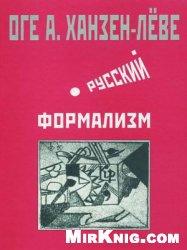 Книга Русский формализм: Методологическая реконструкция развития на основе принципа остранения