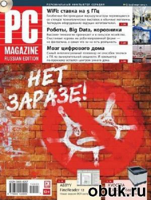 Книга PC Magazine №3 (март 2014) Россия