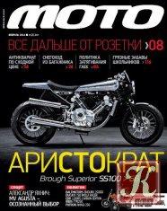 Журнал Книга Мото № 2 февраль 2014