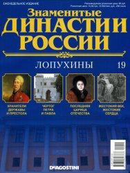 Журнал Знаменитые династии России № 19