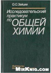 Книга Исследовательский практикум по общей химии