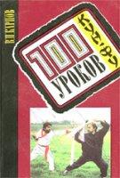 Журнал 100 уроков кун-фу: Самоучитель и пособие для начинающих