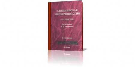 Книга В книге «Клиническая эндокринология» суммируется предыдущий опыт и подробно описаны достижения последних лет. #книги #эндокрино