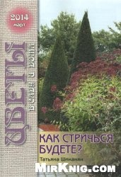 Журнал Цветы в саду и дома №3 2014
