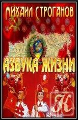 Книга Книга Азбука жизни: вспоминая Советский Союз