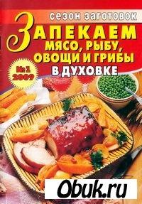 Запекаем мясо, рыбу, овощи и грибы в духовке.