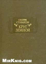 Книга Круг Земной