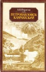 Книга Петропавловск-Камчатский