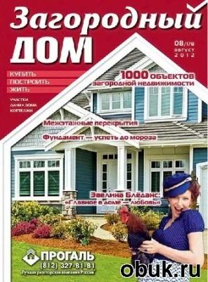 Книга Загородный дом №8 (август 2012)
