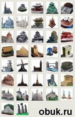 Canon. Бумажные модели известных архитектурных сооружений стран мира