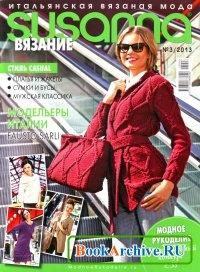 Книга Susanna - №3 - 2013.