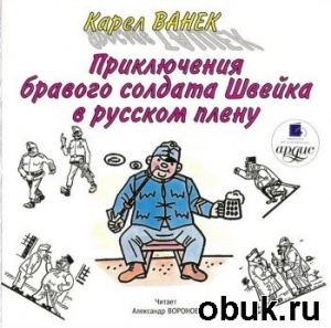 Карел Ванек - Приключения бравого солдата Швейка в русском плену (Аудиокнига)