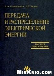 Книга Передача и распределение электрической энергии