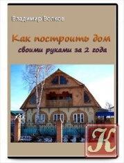Книга Книга Как построить дом своими руками за 2 года (Видеоурок)