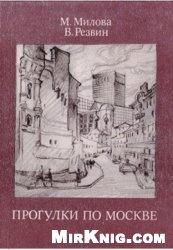 Книга Прогулки по Москве. Архитектурные зарисовки