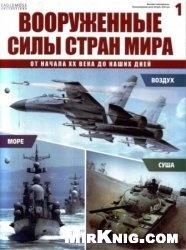 Журнал Вооружённые силы стран мира №1