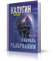Калугин Алексей - Хозяева резервации (аудиокнига) mp3
