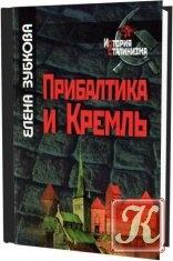 Книга Книга Прибалтика и Кремль. 1940-1953