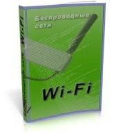 Книга Беспроводные сети Wi-Fi. Основы информационных технологий pdf