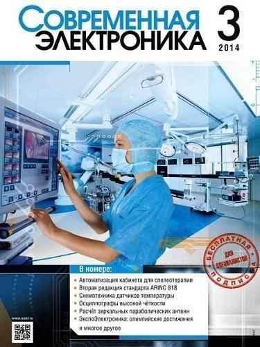 Книга Журналы: Современная электроника №№2-3 (2014)
