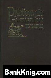 Книга Руководство по интенсивной терапии            djvu