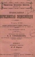 Книга Православная богословская энциклопедiя. T.8. Календарь - Карманов (1907) pdf 23,05Мб