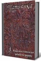 Аудиокнига Татьянка. Художественная резьба по дереву djvu 15,85Мб