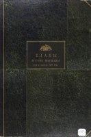 Книга Планы штурма Варшавы 25-го и 26-го Августа 1831 года pdf 34Мб