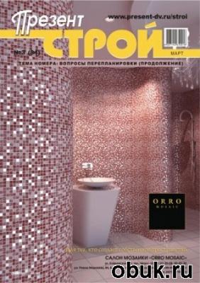 Журнал Презент-Строй № 3 2012