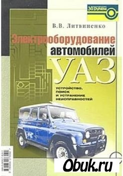 Книга Электрооборудование автомобилей УАЗ. Устройство, поиск и устранение неисправностей