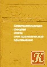 Книга Статистическая теория связи и ее практические приложения