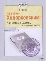 Книга Олег Ласков - Не стань Ходорковским! Налоговые схемы, за которые не посадят (аудиокнига) mp3 401,7Мб