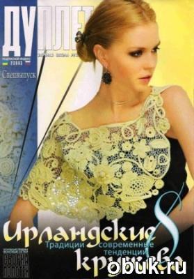 """Журнал Дуплет №8 2010 Спецвыпуск """"Ирландские кружева"""""""