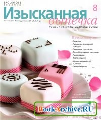 Журнал Изысканная выпечка № 8 2012.