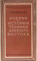Книга Очерки по истории техники Древнего Востока