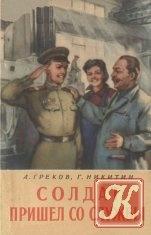 Книга Солдат пришел со службы