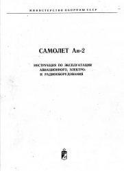 Книга Самолет Ан-2. Инструкция по эксплуатации авиационного, электро- и радиооборудования