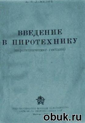 Книга Введение в пиротехнику (пиротехнические составы)