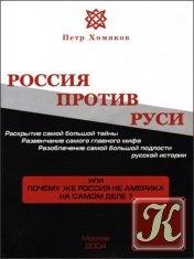 Книга Россия против Руси. Или почему же Россия не Америка на самом деле