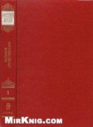Книга Русский Архив: Великая Отечественная (12 томов)