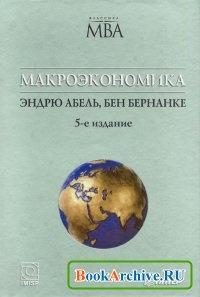 Книга Макроэкономика.