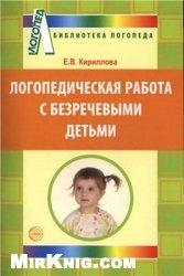 Книга Логопедическая работа с безречевыми детьми