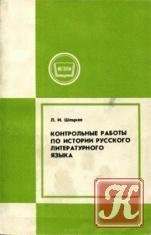 Книга Контрольные работы по истории русского литературного языка
