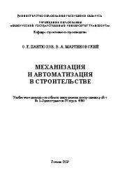 Книга Механизация и автоматизация в строительстве